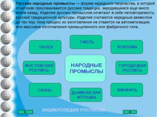 ЭНЦИКЛОПЕДИЯ РОСПИСЕЙ Русские народные промыслы— форма народного творчества,
