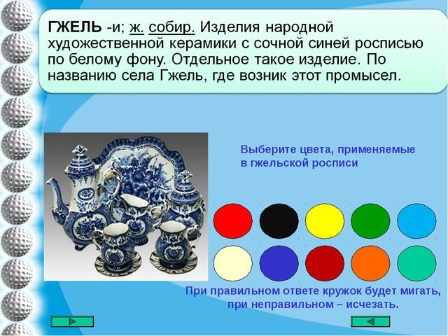 Выберите цвета, применяемые в гжельской росписи При правильном ответе кружок...