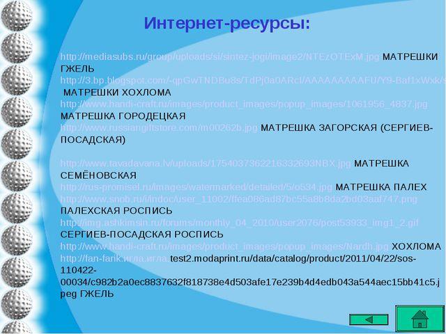 http://mediasubs.ru/group/uploads/si/sintez-jogi/image2/NTEzOTExM.jpg МАТРЕШК...