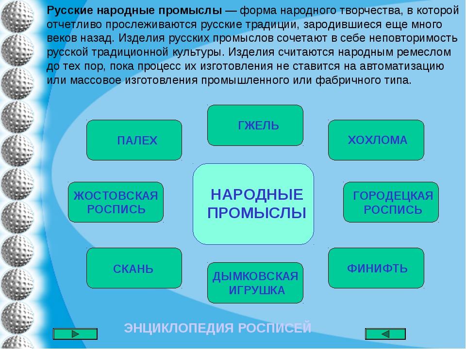 ЭНЦИКЛОПЕДИЯ РОСПИСЕЙ Русские народные промыслы— форма народного творчества,...