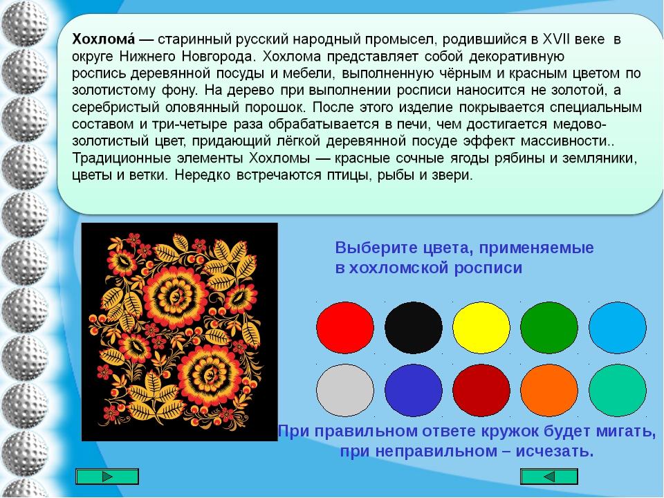 Выберите цвета, применяемые в хохломской росписи При правильном ответе кружок...
