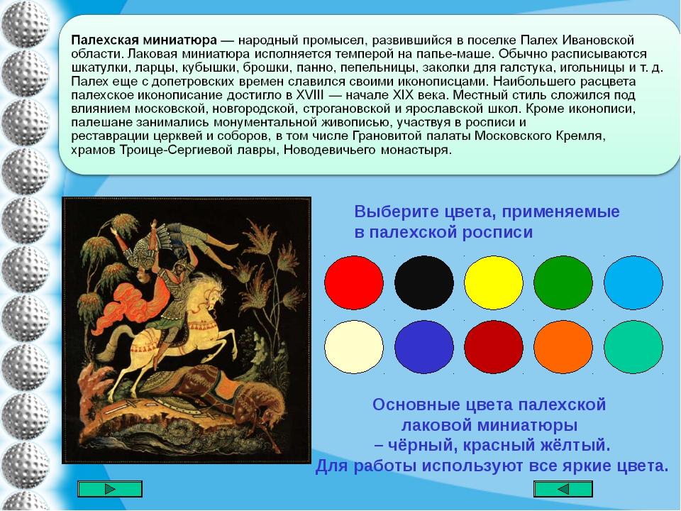 Выберите цвета, применяемые в палехской росписи Основные цвета палехской лако...