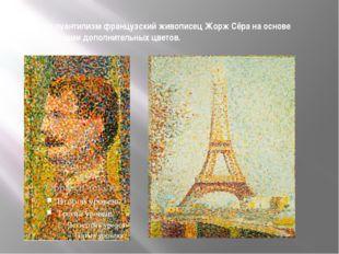 Изобрел пуантилизм французский живописец Жорж Сёра на основе научной теории д