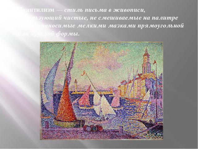 Пуантилизм— стиль письма в живописи, использующий чистые, не смешиваемые на...