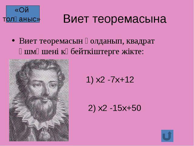 Виет теоремасына Виет теоремасын қолданып, квадрат үшмүшені көбейткіштерге ж...