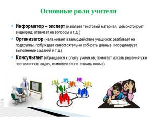 Информатор – эксперт (излагает текстовый материал, демонстрирует видеоряд, от