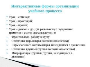 Урок – семинар; Урок – практикум; Урок – проект; Урок – диалог и др., где раз