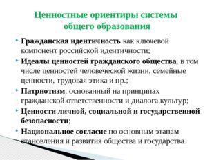 Гражданская идентичность как ключевой компонент российской идентичности; Идеа
