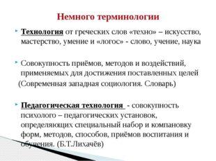 Технология от греческих слов «техно» – искусство, мастерство, умение и «логос