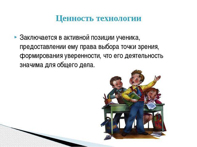 Заключается в активной позиции ученика, предоставлении ему права выбора точки...