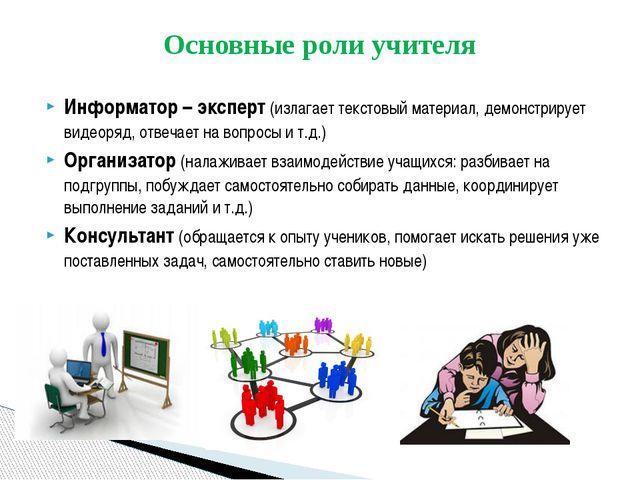 Информатор – эксперт (излагает текстовый материал, демонстрирует видеоряд, от...