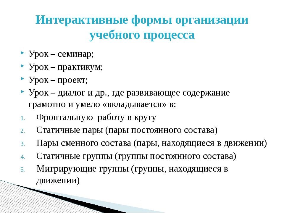 Урок – семинар; Урок – практикум; Урок – проект; Урок – диалог и др., где раз...
