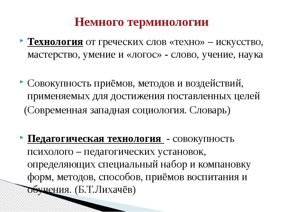 Технология от греческих слов «техно» – искусство, мастерство, умение и «логос...