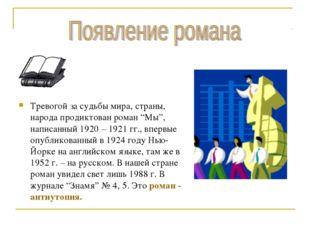 """Тревогой за судьбы мира, страны, народа продиктован роман """"Мы"""", написанный 1"""