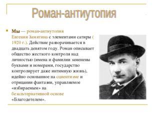 Мы— роман-антиутопия Евгения Замятина с элементами сатиры (1920 г.). Действи