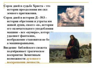 Сорок дней в судьбе Христа - это история преодоления им сил земного притяжени