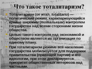 Что такое тоталитаризм? Тоталитаризм (от итал. totalitario) —политический реж