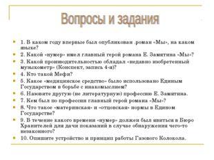 1. В каком году впервые был опубликован .роман «Мы», на каком языке? 2. Какой