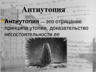 Антиутопия Антиутопия — это отрицание принципа утопии, доказательство несосто