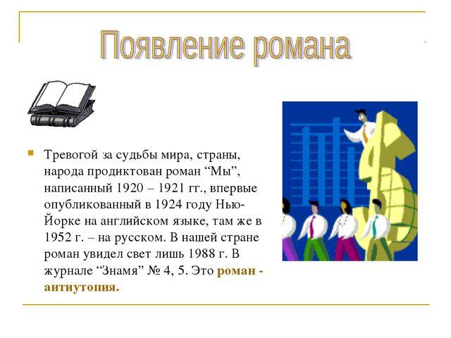 """Тревогой за судьбы мира, страны, народа продиктован роман """"Мы"""", написанный 1..."""