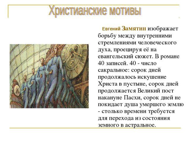 Евгений Замятин изображает борьбу между внутренними стремлениями человеческо...