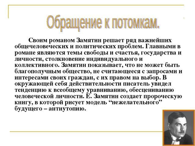 Своим романом Замятин решает ряд важнейших общечеловеческих и политических п...