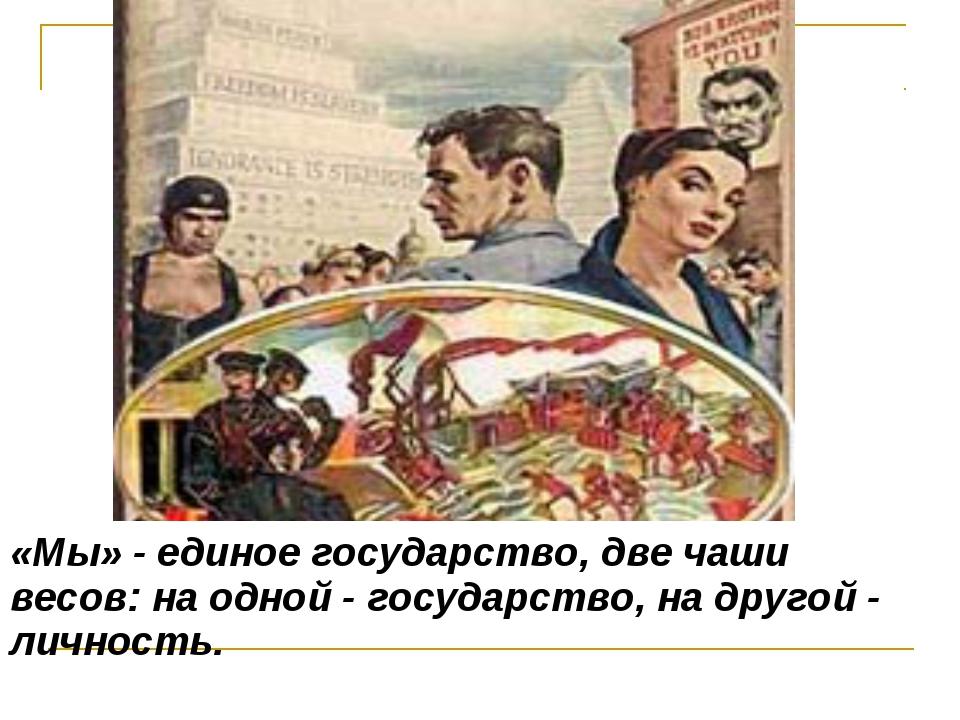 «Мы» - единое государство, две чаши весов: на одной - государство, на другой...