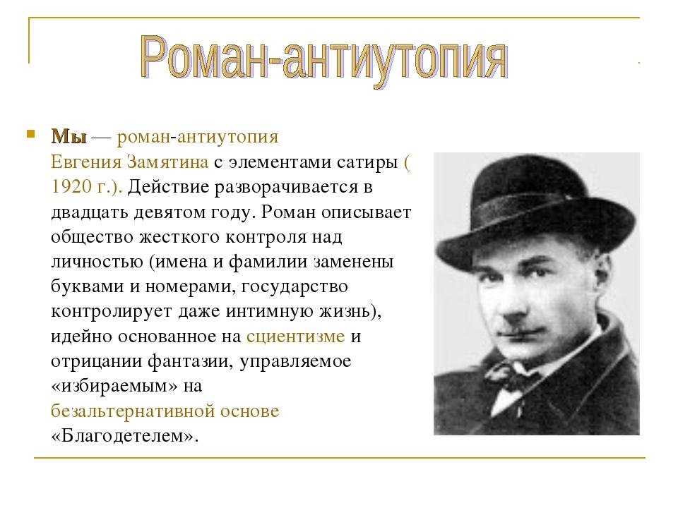 Мы— роман-антиутопия Евгения Замятина с элементами сатиры (1920 г.). Действи...