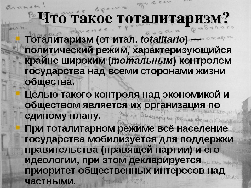 Что такое тоталитаризм? Тоталитаризм (от итал. totalitario) —политический реж...