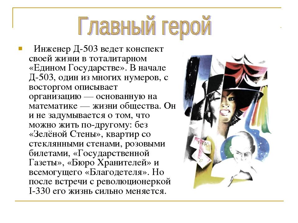 Инженер Д-503 ведет конспект своей жизни в тоталитарном «Едином Государстве»...