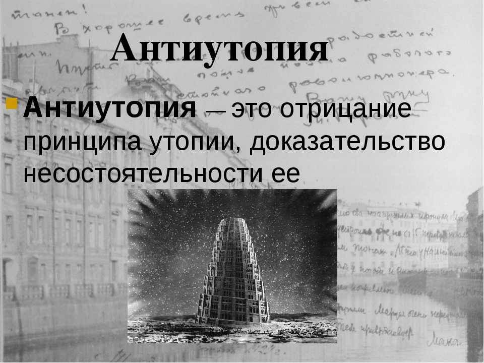 Антиутопия Антиутопия — это отрицание принципа утопии, доказательство несосто...