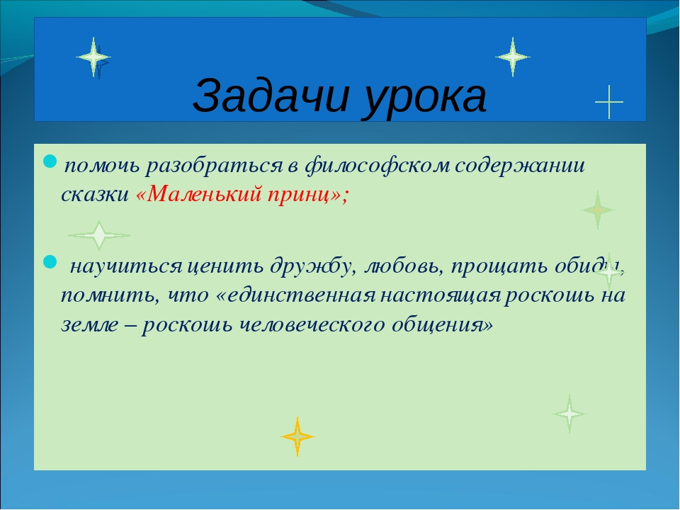 Задачи урока помочь разобраться в философском содержании сказки «Маленький пр...