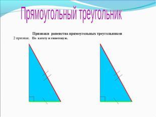 Признаки равенства прямоугольных треугольников 2 признак. По катету и гипотен