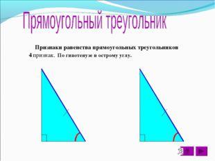 Признаки равенства прямоугольных треугольников 4 признак. По гипотенузе и ост