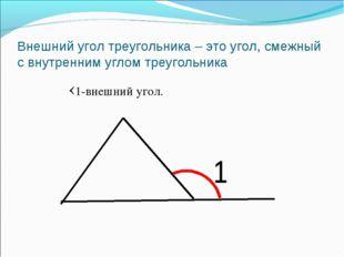 Внешний угол треугольника – это угол, смежный с внутренним углом треугольника