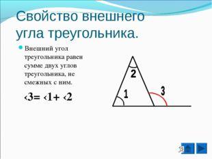 Свойство внешнего угла треугольника. Внешний угол треугольника равен сумме дв