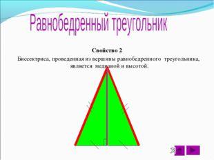 Свойство 2 Биссектриса, проведенная из вершины равнобедренного треугольника,