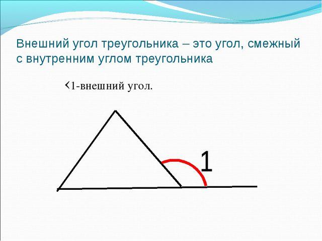 Внешний угол треугольника – это угол, смежный с внутренним углом треугольника...