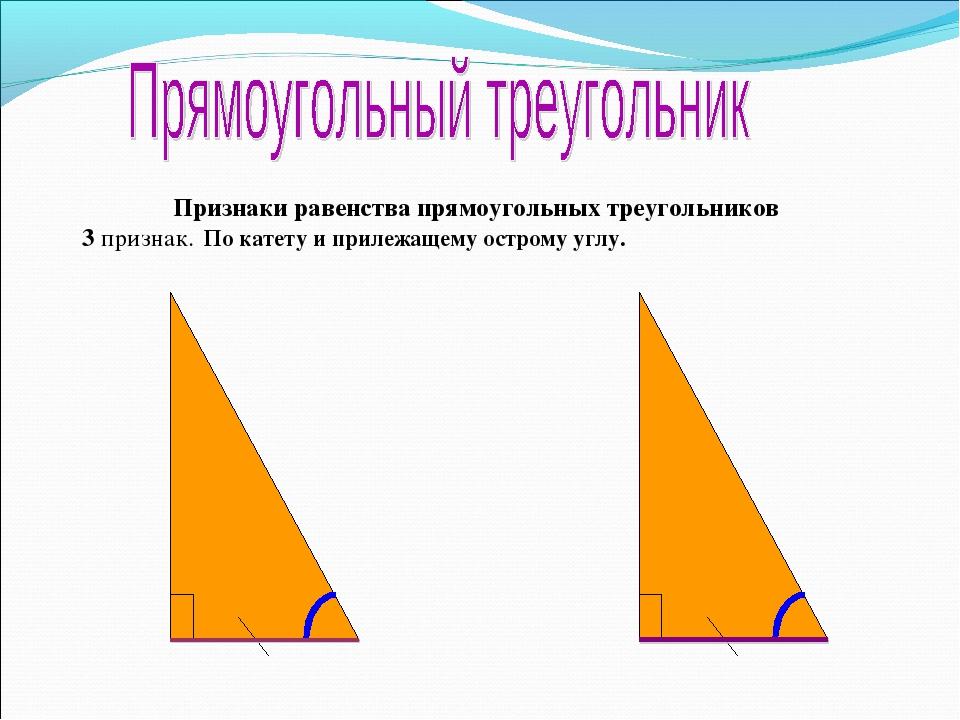 Признаки равенства прямоугольных треугольников 3 признак. По катету и прилежа...
