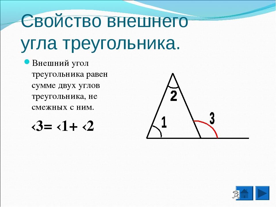 Свойство внешнего угла треугольника. Внешний угол треугольника равен сумме дв...