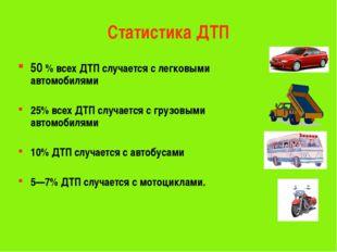 Статистика ДТП 50 % всех ДТП случается с легковыми автомобилями 25% всех ДТП