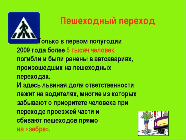 Пешеходный переход Только в первом полугодии 2009 года более 5 тысяч человек...