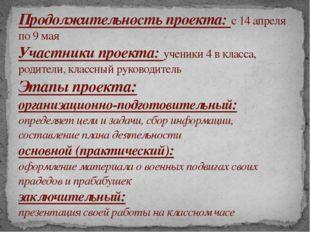 Продолжительность проекта: с 14 апреля по 9 мая Участники проекта: ученики 4