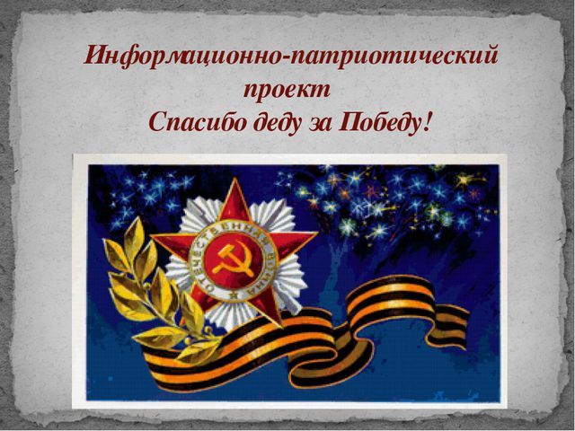 Информационно-патриотический проект Спасибо деду за Победу!