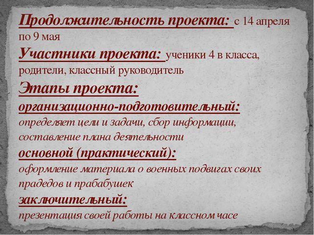 Продолжительность проекта: с 14 апреля по 9 мая Участники проекта: ученики 4...