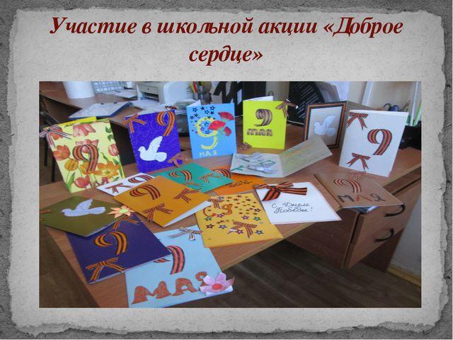Участие в школьной акции «Доброе сердце»