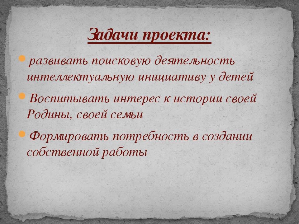 развивать поисковую деятельность интеллектуальную инициативу у детей Воспитыв...
