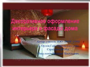 Декоративное оформление интерьера и фасада дома Автор: учитель ИЗО «МОУ СОШ с