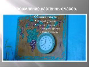 Оформление настенных часов.