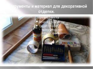 Инструменты и материал для декоративной отделки.